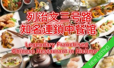 Legendary Chinese Restaurant in Richmond  Business and Assets for sale:  1 bedroom  (Listed 2019-10-01)